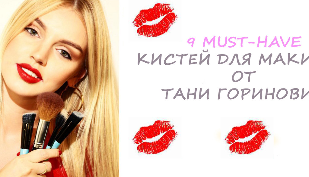 Минимальный набор кистей для макияжа– 9 must-have от Тани Горинович