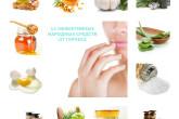 12 народных средств, которые помогут избавиться от герпеса на губах