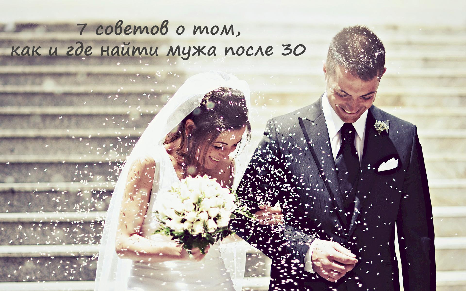как найти себе мужа после 30