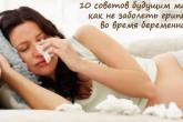 10 советов будущим мамам, как не заболеть гриппом во время беременности