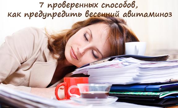 7 проверенных способов, как предупредить весенний авитаминоз