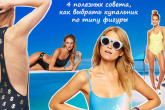 4 полезных совета, как правильно выбрать купальник по типу фигуры