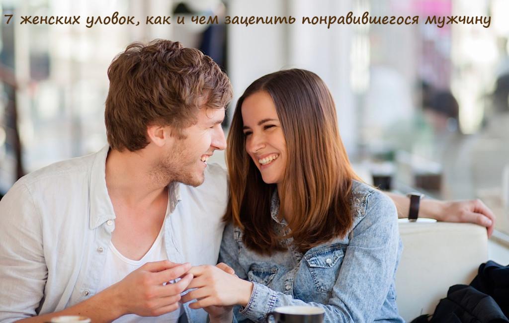 Как зацепить женщину на знакомство