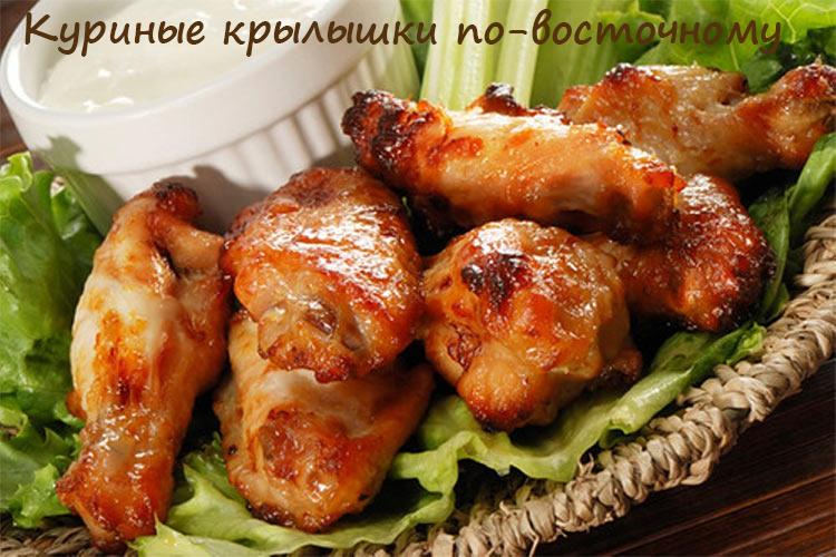 куриные крылышки по восточному по рецепту спар