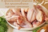 4 оригинальных рецепта для приготовления сочных куриных крылышек