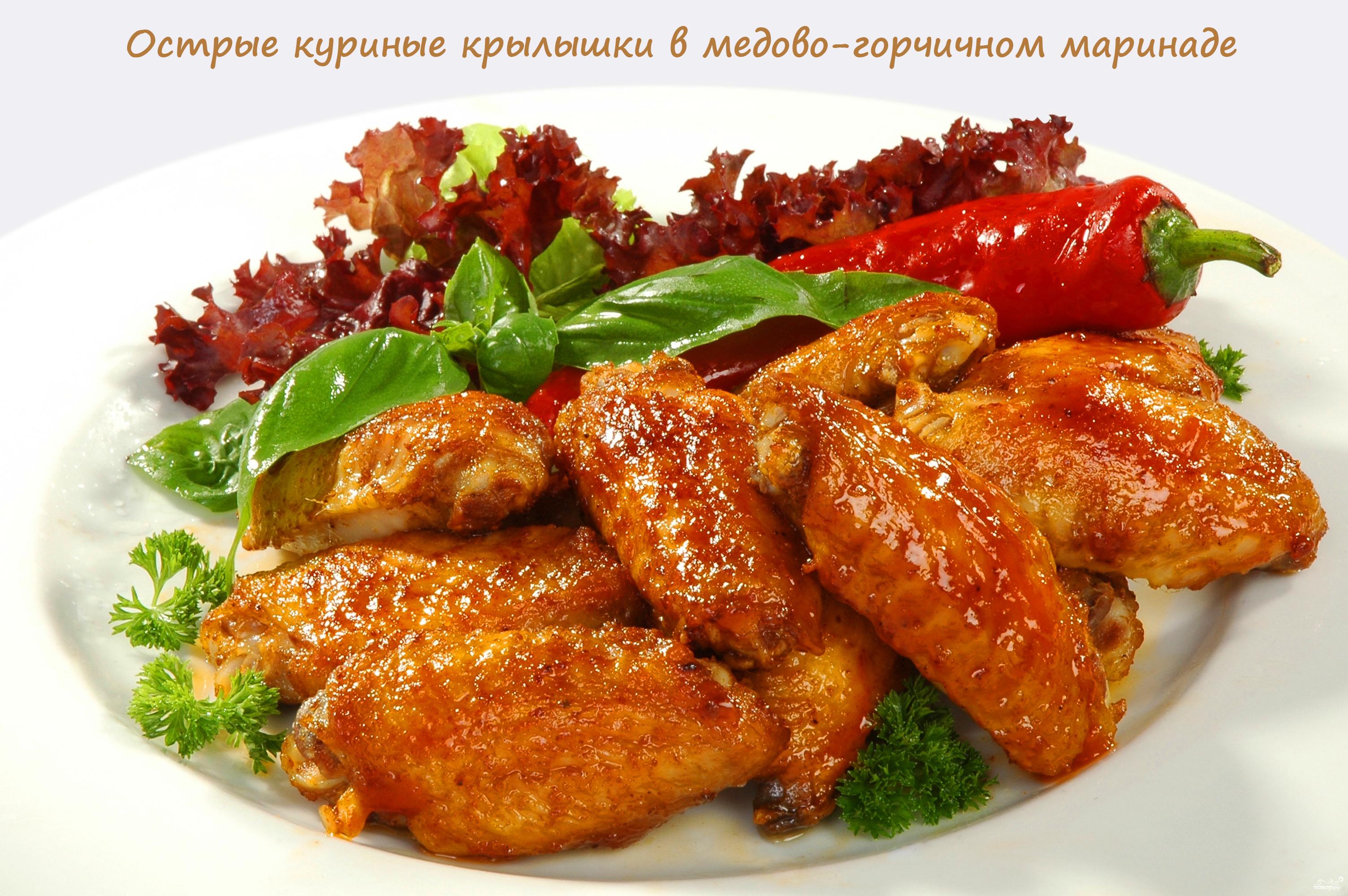 острые куриные крылышки рецепт