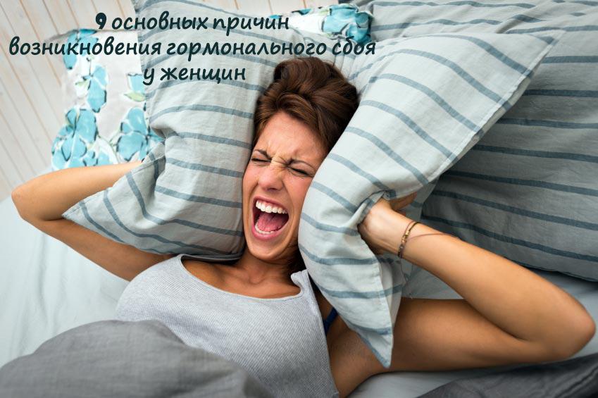 9 основных причин возникновения гормонального сбоя у женщин