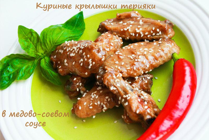 рецепт куриных крылышек в медово соевом соусе
