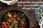 4 вкусных рецепта для приготовления овощей на сковороде гриль