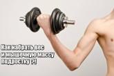 7 советов, как набрать вес и мышечную массу худому подростку