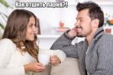 10 способов, как красиво отшить парня, чтобы он не обиделся