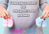 7 народных примет о том, как по животу матери определить пол ребенка