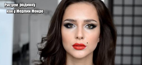 макияж мерлин монро фото