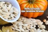 3 простых рецепта тыквы с медом, которые полезны при лечении печени