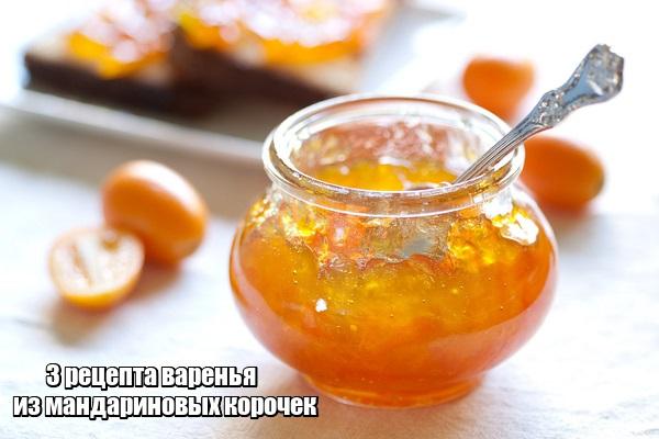 3 рецепта варенья из мандариновых и апельсиновых корок