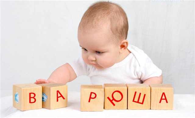 Как правильно выбирать имя ребёнку по святцам?