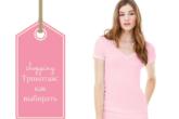 Трикотаж — на что обращать внимание при выборе ткани?