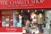 Что такое Charity Shops: правильный шоппинг